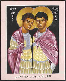 ph. Wiki Robert Lentz's 1994 icon of Saints Sergius and Bacchus